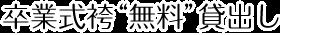 "卒業式袴""無料""貸出し"