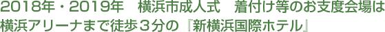 2017年・2018年 横浜市成人式 着付け等のお支度会場は横浜アリーナまで徒歩3分の『新横浜国際ホテル』