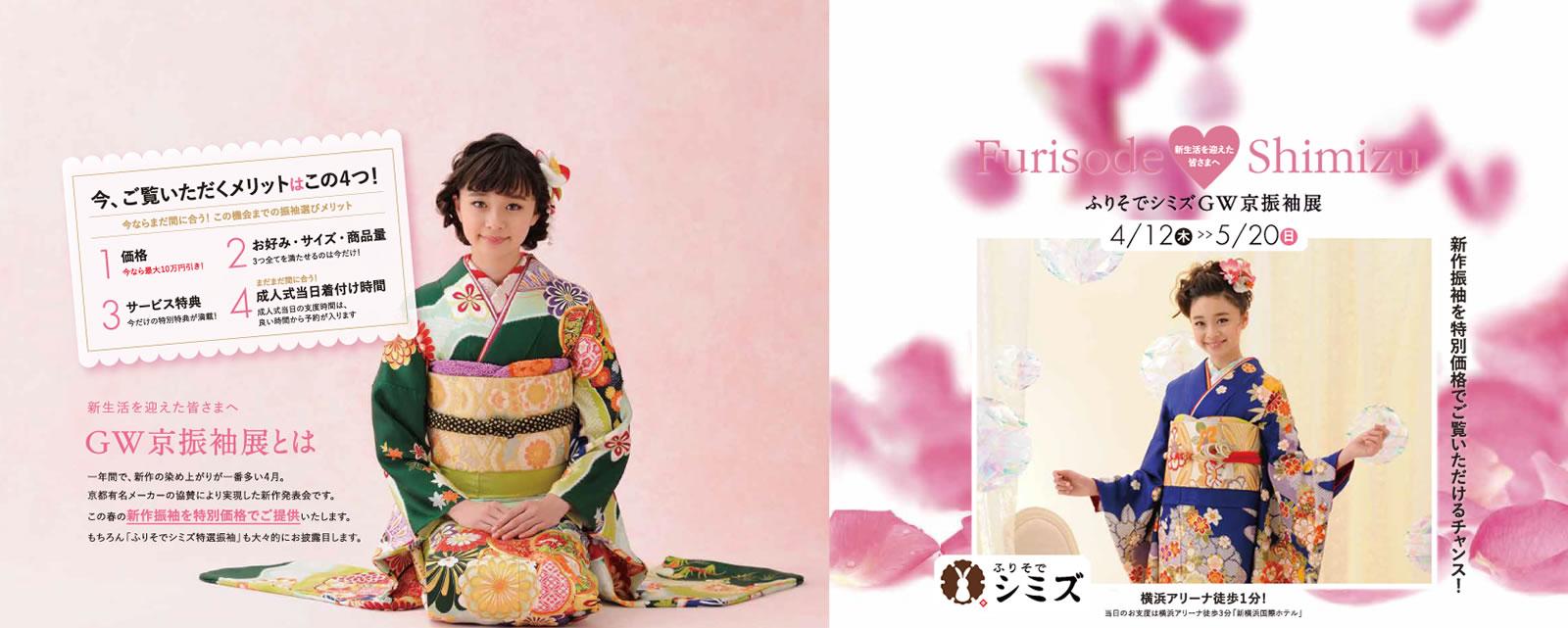 ふりそでシミズGW京振袖展 4/12(木)~5/20(日)