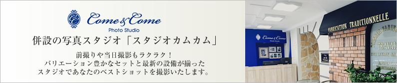 新横浜 写真館【Studio Come&Come】スタジオ カムカム