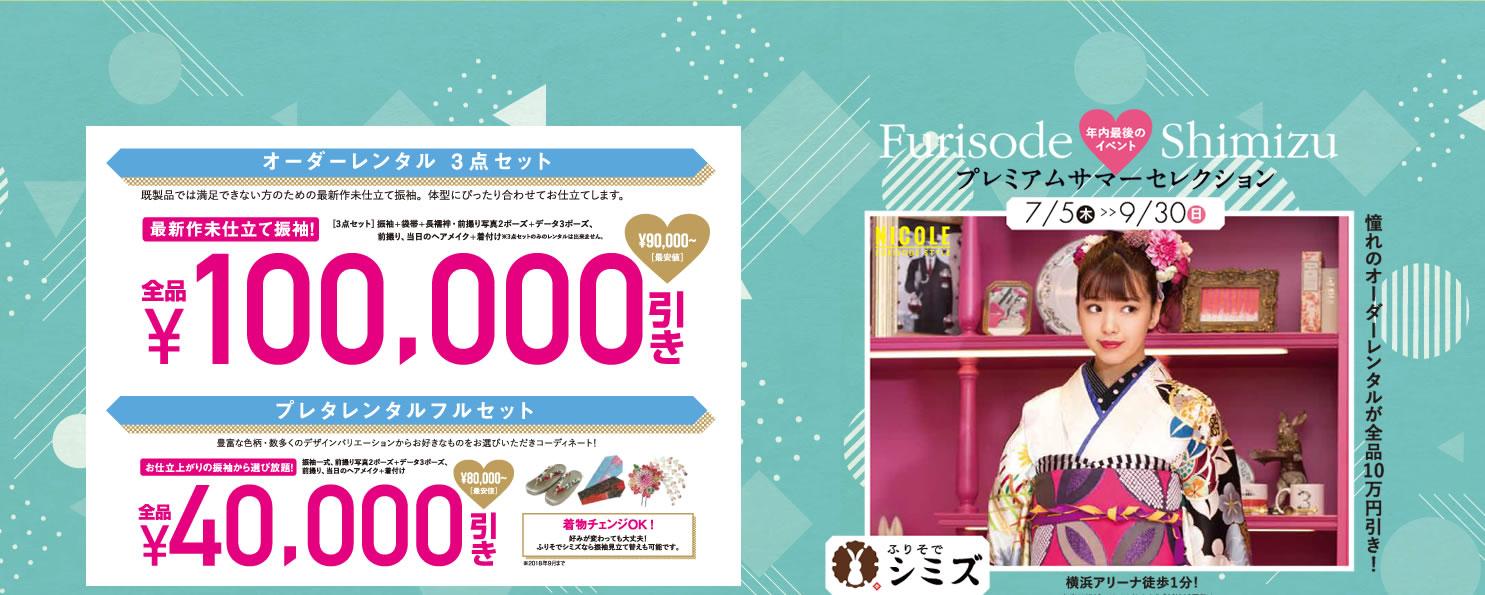 オーダーレンタル10万円引き!数量限定 7/5~9/30